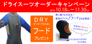 DrysuitsCampaign2019